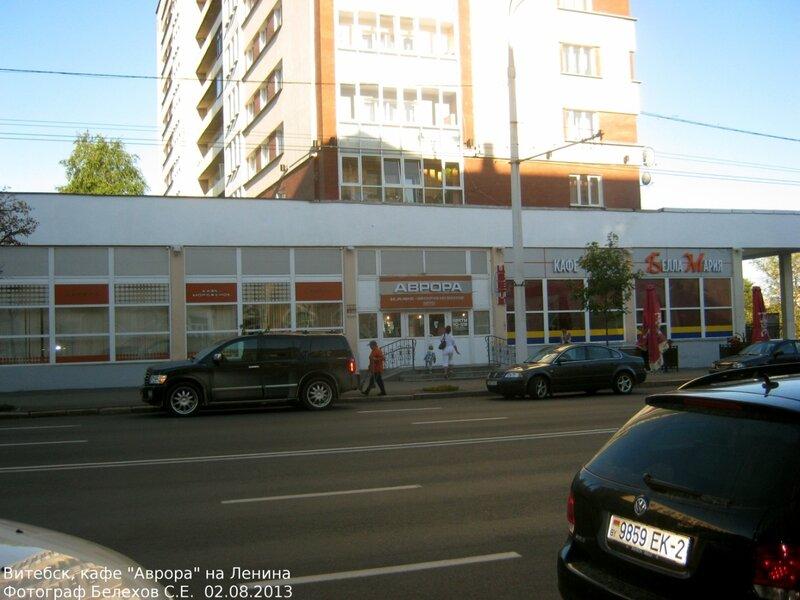 Витебск, еда