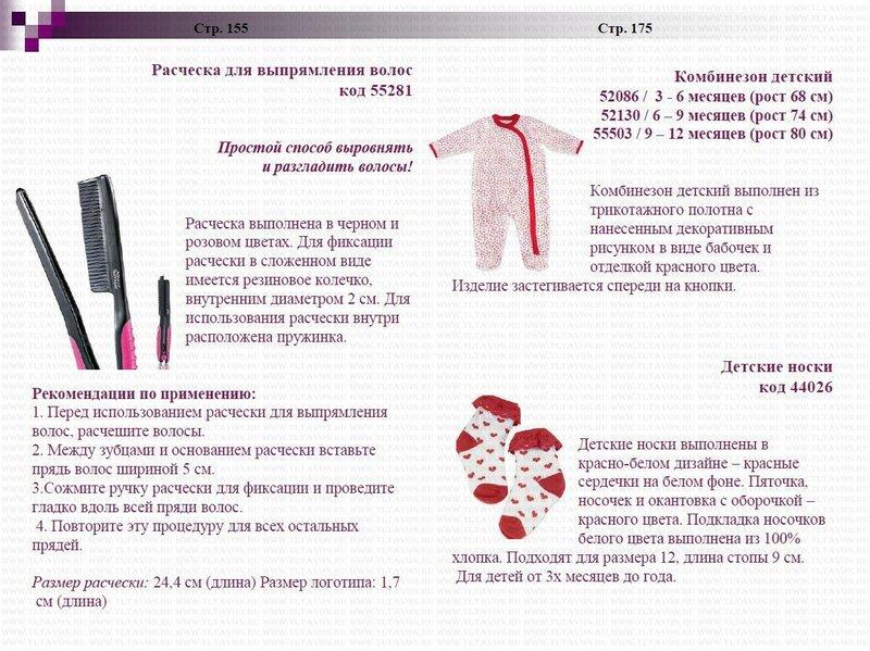 AVON КОСМЕТИКА ФОТО_18