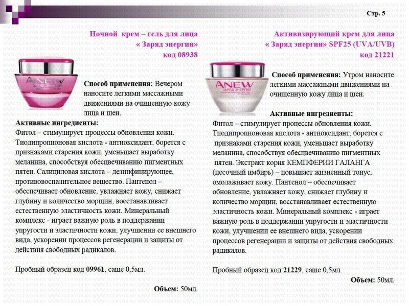 AVON ПРОДУКЦИЯ ФОТО_02