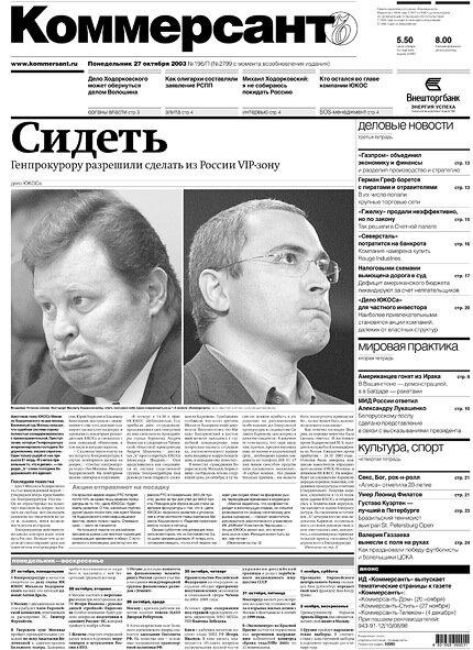 «Сидеть» — первая полоса «Коммерсанта» № 196 (2799) от 27 октября 2003 г. © Коммерсантъ