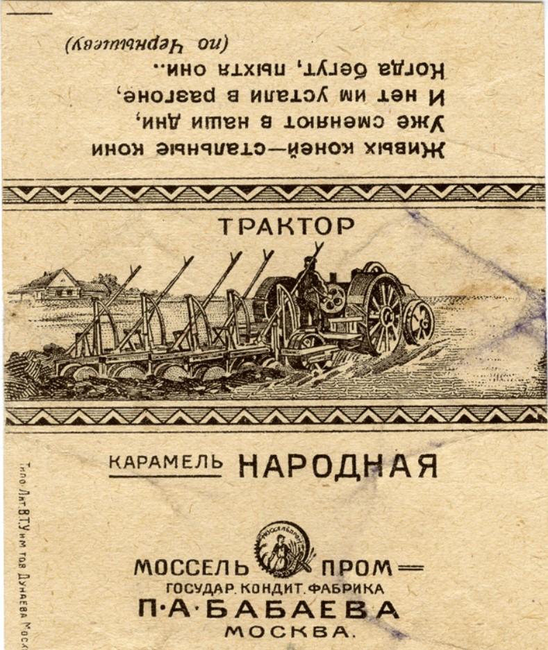 Фабрика им. П.А. Бабаева. карамель. Народная. Трактор