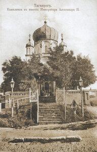 Кампличка в память Императора Александра II