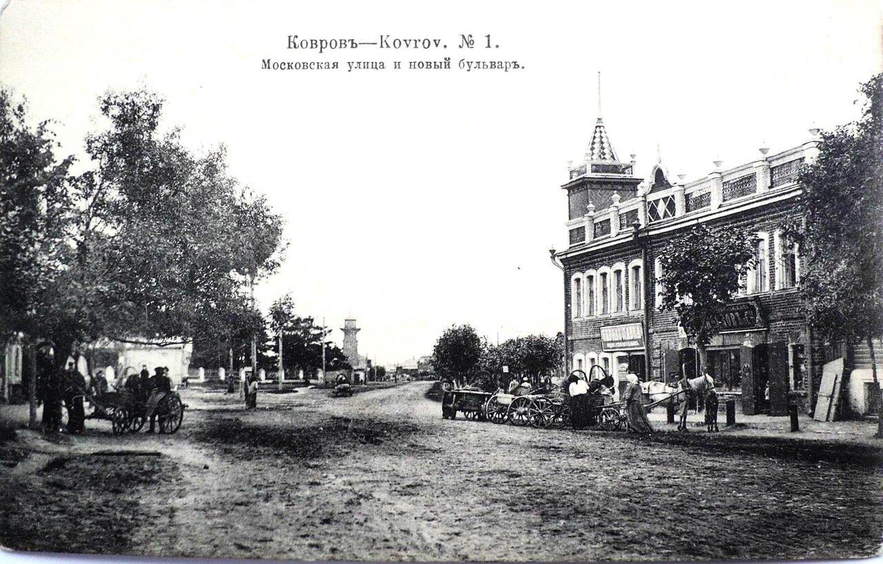 Московская улица и новый бульвар
