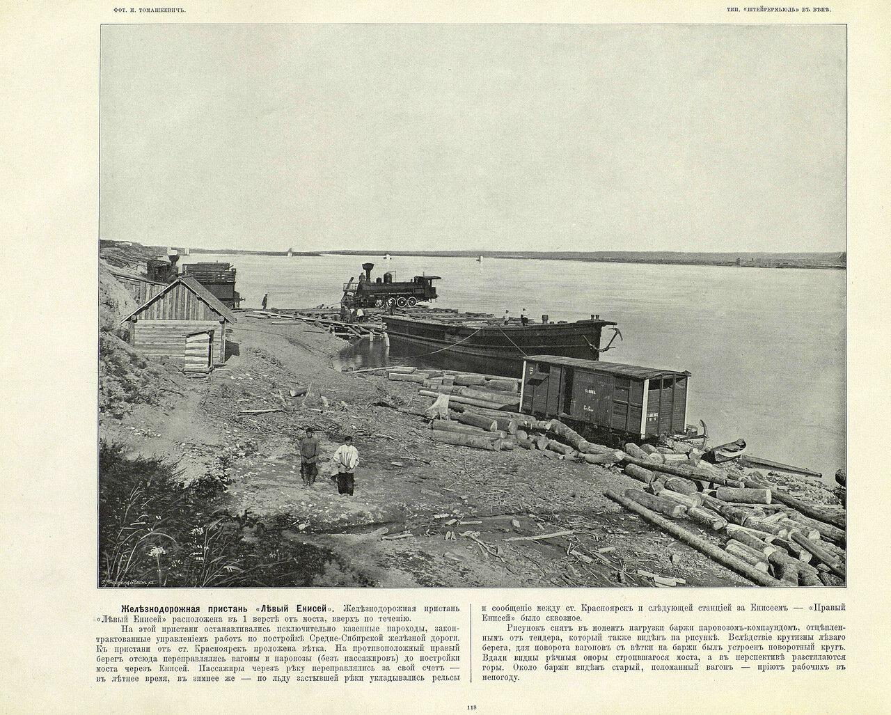 118. Железнодорожная пристань «Левый Енисей»
