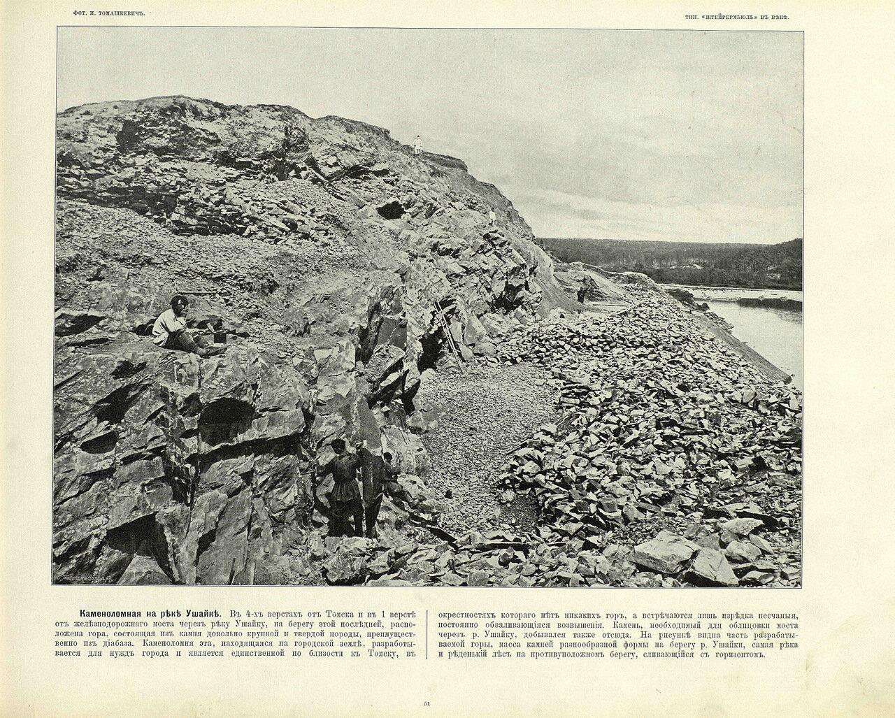 51. Каменоломня на реке Ушайке