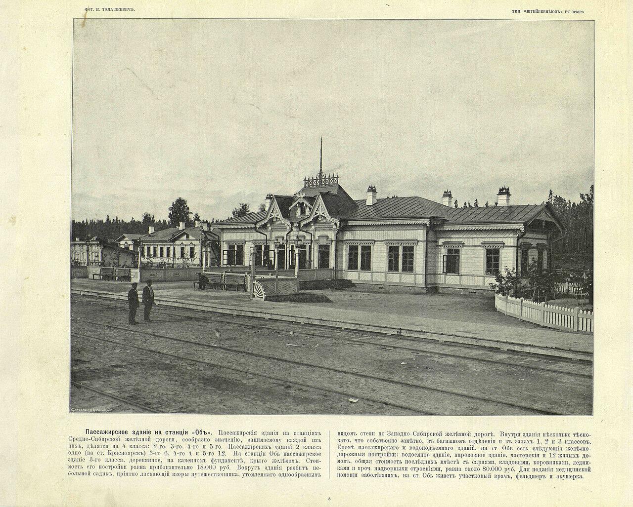 8. Пассажирское здание на  станции «Обь»