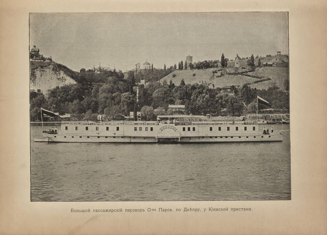 Большой пассажирский пароход у Киевской пристани
