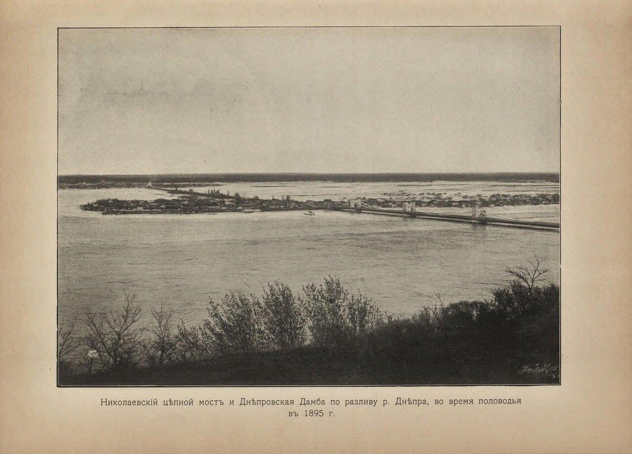 Николаевский цепной мост и Днепровская Дамба по разливу Днепра во время половодья в 1895 году