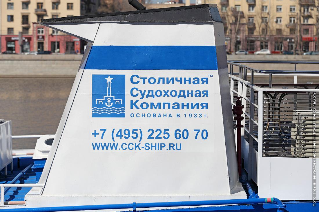 телефон столичной судоходной компании