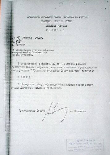 Решение Луганского горсовета от 16 июня 1992 года