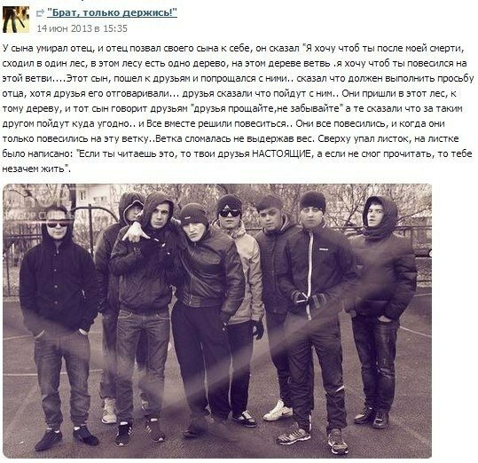 Пацанские паблики Вконтакте