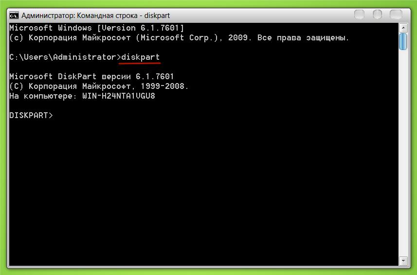 Windows командная строка список дисков