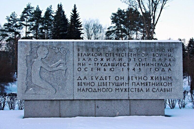 Стелла в Приморском парке победы.