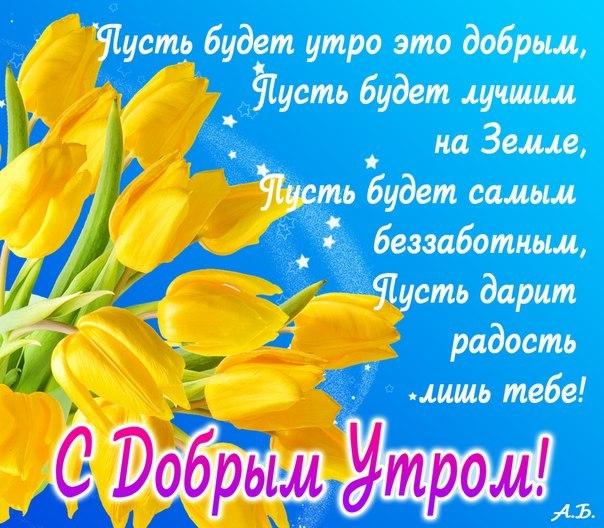 С добрым утром! Желтые тюльпаны