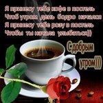 С добрым утром! Кофе и роза в постель открытки фото рисунки картинки поздравления