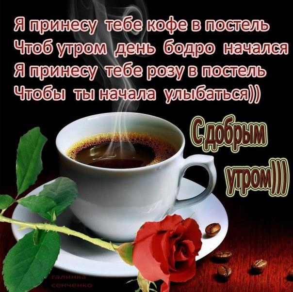 С добрым утром! Кофе и роза в постель