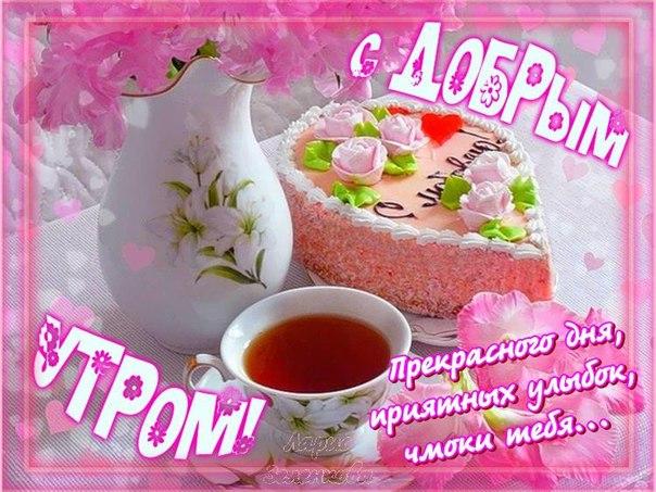 С добрым утром! Приятного дня, прекрасных улыбок