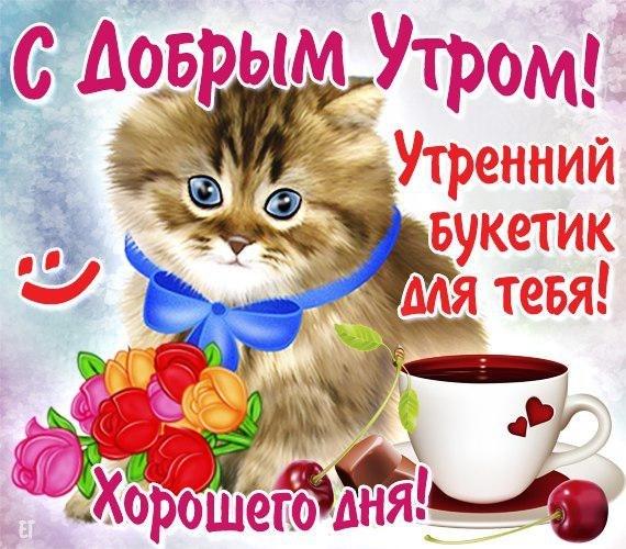 С добрым утром! Утренний букетик для тебя! открытки фото рисунки картинки поздравления
