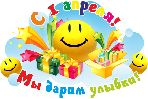 С 1 апреля!!! Улыбайтесь и никому не верьте!!!!))))))))))))))))