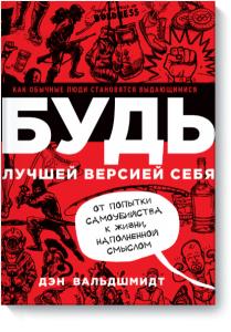 Как выбрать книгу по самосовершенствованию
