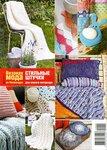 Вязание стильных штучек для