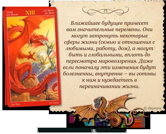 Гадание на Таро Драконов - Дочь Ветра и Огня