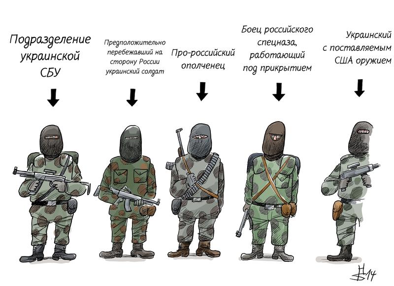 Украина-СБУ-Донецкая-Народная-Республика-спецназ-1205178.png