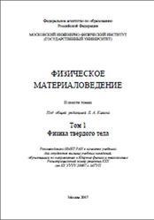 Книга Физическое материаловедение, Том 1, Физика твердого тела, Калин Б.А., 2007