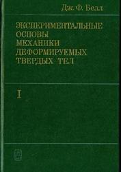 Книга Экспериментальные основы механики деформируемых твердых тел, Малые деформации, Часть 1, Белл Ф.Д., 1984