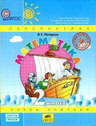 Книга Математика, 2 класс, Часть 3, Петерсон Л.Г., 2013