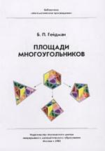 Книга Площади многоугольников - Гейдман Б.П.