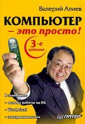 Книга Компьютер это просто, Алиев В., 2009