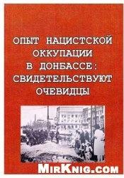 Книга Опыт нацистской оккупации в Донбассе: свидетельствуют очевидцы
