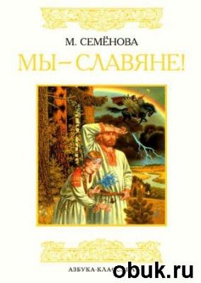 Книга Мы – славяне!