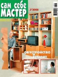 Журнал Сам себе мастер №3, 2008