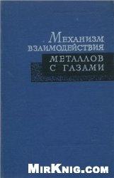 Книга Механизм взаимодействия металлов с газами