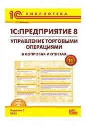 Книга 1С Предприятие 8. Управление торговыми операциями в вопросах и ответах. Издание 7