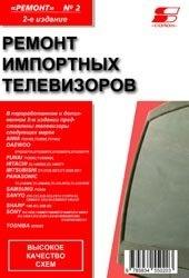 Журнал Ремонт импортных телевизоров