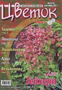 Журнал Цветок №10 2007