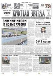 Журнал Красная звезда (6 Мая 2015)