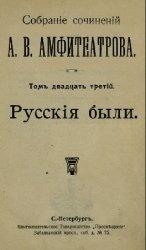 Книга Собрание сочинений А.В. Амфитеатрова. Том 23. Русские были