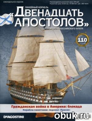 Журнал Линейный корабль «Двенадцать АПОСТОЛОВ» №110 (2015)