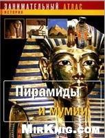 Журнал Пирамиды и мумии
