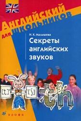 Книга Секреты английских звуков, Малышева Н.К., 2006