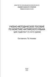 Книга Учебно-методическое пособие по фонетике английского языка, Акимова Т.В., 2010