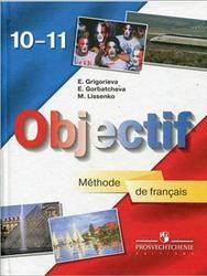 Книга Французский язык, 10-11 класс, Григорьева Е.Я., Горбачева Е.Ю., Лисенко М.Р., 2012