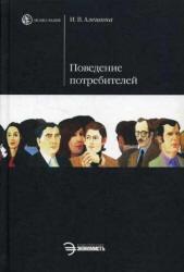 Книга Поведение потребителей, Алешина И.В., 2006