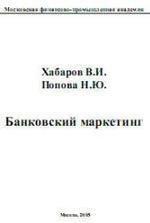 Книга Банковский маркетинг - Хабаров В.И., Попова Н.Ю.