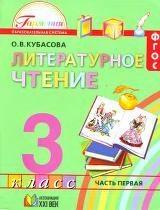 Книга Литературное чтение, учебник для 3 класса общеобразовательных учреждений, в 4 частях, часть 1, Кубасова О.В., 2013