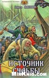 Книга Источник судьбы